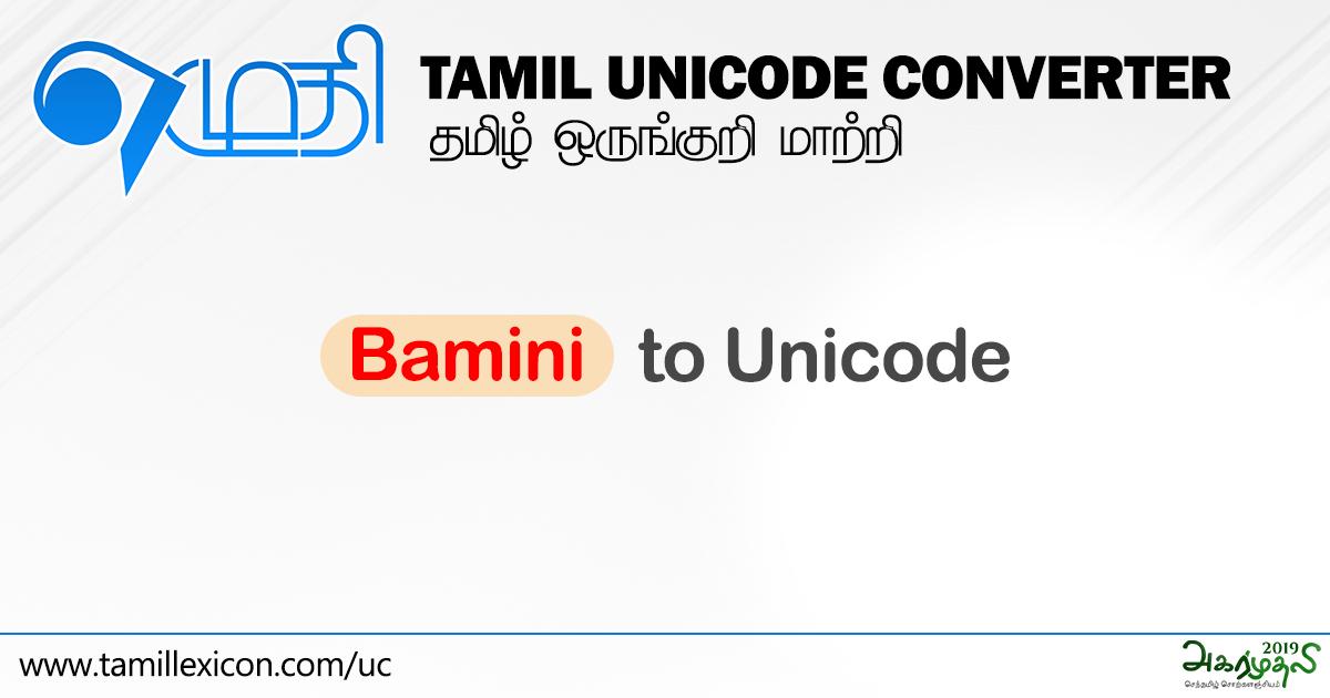 Bamini to Unicode - UC - Tamil Unicode Converter