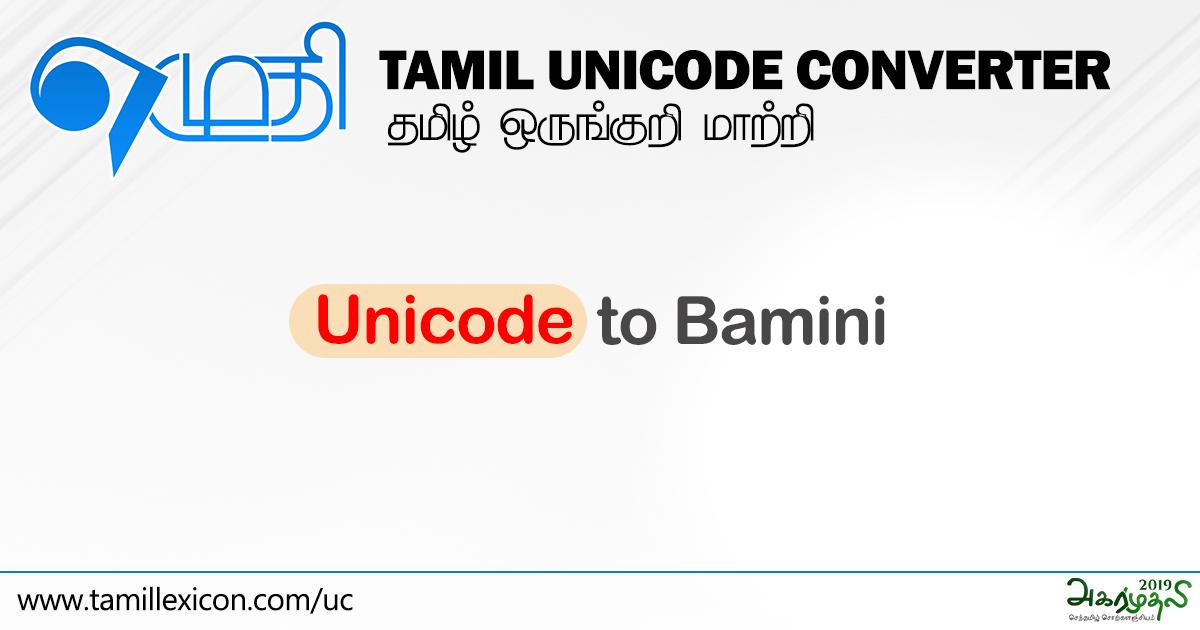 Unicode to Bamini - UC - Tamil Unicode Converter